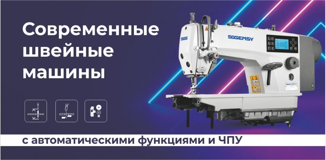 Швейные машины SG GEMSY с автоматическими функциями