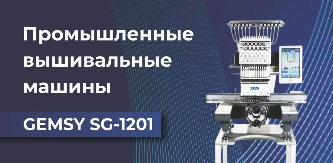 Промышленные вышивальные машины в Казахстане